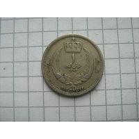 Ливия  1 пиастр  1952г. королевство
