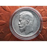 1 рубль 1896 год  КОПИЯ  *БЕЗ ТОРГА*  *БЕЗ ОБМЕНА*