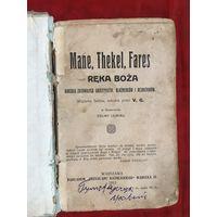 Mane, Thekel reka Boza karzaca zuchwalych crzesznikow , bluzniercow I bezboznikow 1912 год