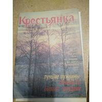 1991 г.Журнал Крестьянка