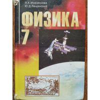 Л.Исаченкова Физика 7класс,1998