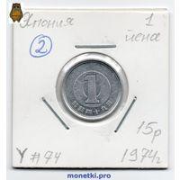 Япония 1 йена 1974 года - 2