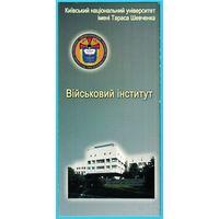 W: Украина. Рекламный буклет, Киевский национальный университет, военный институт. Размер 21,0 х 10,0 см, Б/У.