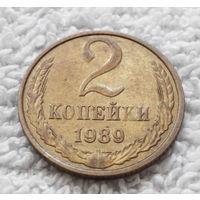 2 копейки 1989 СССР #03