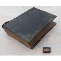 Огромная АНТИКВАРНАЯ старинная семейная БИБЛИЯ с цв. гравюрами и подстрочн. ком-риями, изд-во Коллинза, 1863 год, Велибритания, вес ок. 5 кг, см. описание, без МЦ, ТОЛЬКО САМОВЫВОЗ ИЗ УРУЧЬЯ!!!