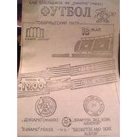 1990 год Динамо Минск СССР--Брайтон Альбион Англия--товар.матч