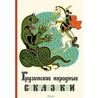 Грузинские народные сказки. Художник Тамара Карбелашвили
