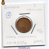 Болгария 2 стотинки 2000 года.