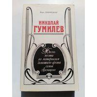 Вера Лукницкая Николай Гумилев. Жизнь поэта по материалам домашнего архива семьи Лукницких