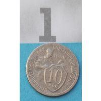 10 копеек 1931 года СССР.