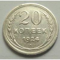СССР, 20 копеек 1924 г. Приятные !!! С 1 р. без М.Ц.