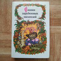 РАСПРОДАЖА!!!  Сказки зарубежных писателей