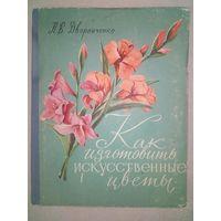 Как изготовить искусственные цветы. Минск 1959 г Н.В. Дворниченко