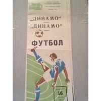 16.08.1981-динамо москва--динамо минск  тираж4000