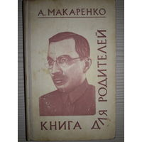 А.Макаренко. КНИГА ДЛЯ РОДИТЕЛЕЙ