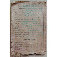 Военный билет, 1915 г.