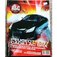 Автомобильный АБС  3 - 2005