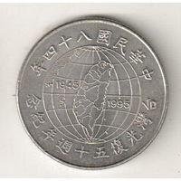 Тайвань 10 доллар 1995 50 лет освобождению от японской оккупации