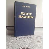 История Лемковины