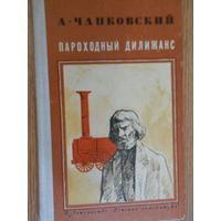 Чапковский А.В. Пароходный дилижанс