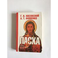 Г.В.Носовский, А.Т.Фоменко Пасха. Календарно-астрономическое расследование хронологии.