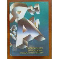 Современная философия: Словарь и хрестоматия.