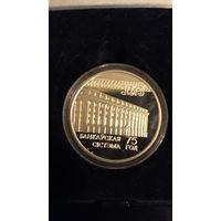 Монета 75 лет Банковской системе РБ