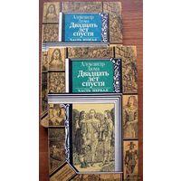 Двадцать лет спустя. Александр Дюма. Книги из серии Библиотека приключений и фантастики. В двух томах