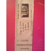 1988 год-Динамо Минск--Жальгирис Вильнюс--билет с матча