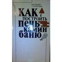 """В.В. Литавар, Г.Л. Кайданов """"Как построить печь, камин, баню"""""""
