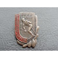 Зимняя спартакиада БССР 1962 г.