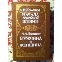А. Кочетов. Начала семейной жизни. А. Логинов. Мужчина и женщина.