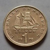 1 драхма, Греция 1978 г., AU