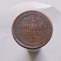 5 копеек 1864 ЕМ
