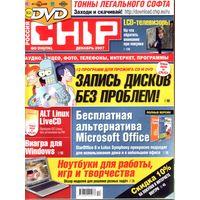 Chip #12-2007 + DVD