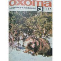 "Журнал ""Охота"", подшивка за 1974 год."