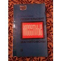 """Д.А. Кругликов """"Любительские кассетные магнитофоны"""""""