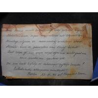 Немецкая листовка-пропуск 1944 г. на узбекском языке (2)