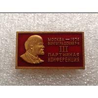3 ПАРТИЙНАЯ КОНФЕРЕНЦИЯ ВОЛГОГРАДСКИЙ РАЙОН МОСКВА 1974 г.