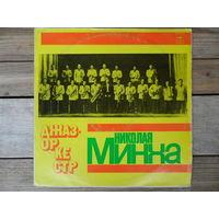 Джаз-оркестр п/у Николая Минха - ЛЗГ, записи 1940-х гг.