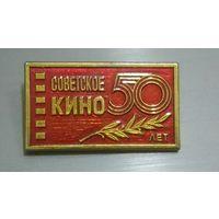 50 лет советскому кино