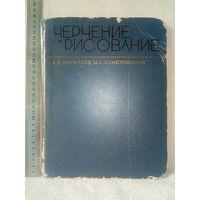 Черчение и рисование. 1972 г А.Ф. Кириллов М.С. Соколовский