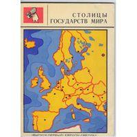 Столицы государств мира. Европа,Америка.