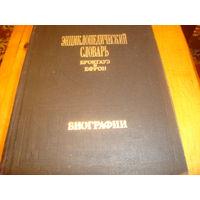 Энциклопедический словарь Брокгауза и Ефрона  биографии цена за 2 тома