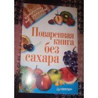 Поваренная книга без сахара.