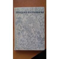 Лечение растениями. Очерки по фитотерапии. / Н. Г. Ковалева. (Н)