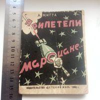 Детская Книга Комикс СССР 1960 Марсиане прилетели Космос А.Митта