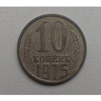 10 копеек 1975 медно-никелевый сплав