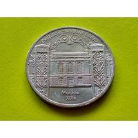 Распродажа юбилейки СССР!!! 5 рублей 1991 - здание Государственного банка в Москве. Старт с 1/2 Таганского ценника!!!