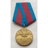 Медаль 200 лет МВД РФ